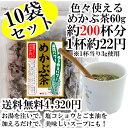 めかぶ茶 送料無料、10袋セット乾燥メカブのお茶食物繊維・フコイダンを含む健康茶。【RCP】