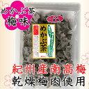 めかぶ茶・梅味50g【RCP】