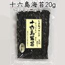 十六島海苔(うっぷるいのり)20gは、島根県出雲市産の天然岩のり。広島や岡山の一部ではウップリと呼ばれ、お正月には欠かせない一品【RCP】