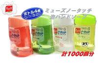 ミューズノータッチ泡ハンドソープ250ml×4個グレープフルーツの香り/グリーンティーの香り/オリジナル/キッチン薬用ハンドソープ/ハンドケア/手洗い/ディスペンサー/アース製薬/石鹸