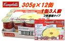 キャンベル コーンポタージュ 305g×12缶セット 2倍濃縮タイプ コーンスープ/缶入り/スープ