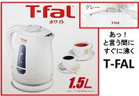 【送料無料】【T-FALティファール】電気ケトル電気ポットTASSEタス1.5Lキッチン家電/ポット/ケトル