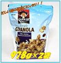 大容量ナチュラル グラノーラ 978g×2袋クェーカー QUAKER GRANOLAシリアル ダイエット 朝食 おやつ コストコ オーツ麦 スーパーフード