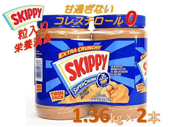 【数量限定】大容量!【SKIPPY】スキッピー・ピーナッツバター チャンキー 粒あり クランキー 大容量1.36kg×2本=2.72kgピーナツバター/スキッピィ