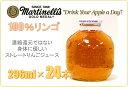 RoomClip商品情報 - 【1回のご注文で2ケースまで】【Martinelli's マルティネリ 】100%アップルジュース ストレート296ml×24本 りんごジュース/無添加/瓶入り/ドリンク/アップル/りんご/ギフト/