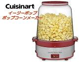 【送料無料】【CUISINART クイジナート】 ポップコーンメーカー CPM-700PCJ POPCORN MAKER 簡単!入れるだけ!すぐ出来る!ポップコーン/おやつ/スイーツ/お菓子/