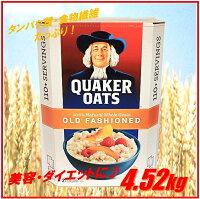 オールドファッションクウェーカーオートミールシリアル4.52kgQUAKEROATSオートミールクエーカー2.26kg×2袋入りコストコ/ダイエット/朝食/オーツ麦/えん麦