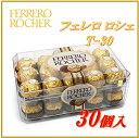 【FERRERO ROCHER フェレロ ロシェ】大容量 30個入 チョコレート/バレンタイン/チョコ/ギフト/スイーツ/お菓子/クリスマス/プレゼント