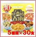 HIKARI MISOスープ春雨 選べる5種類30食入り 春雨スープ 低カロリーインスタント/ダイエット食品/ヘルシー/麺