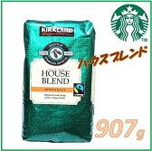 大容量!スターバックスロースト ハウスブレンドコーヒー豆 907g スタバ コーヒー/珈琲/レギュラーコーヒー/コストコ
