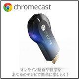【google chromecast】グーグル クロムキャストストリーミング/音楽/動画/映像/アプリ/HDMI/クロームキャスト