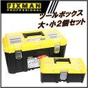【FIXMAN】ツールボックス 2個セットTOOL BOX 工具箱 道具箱 工具ケースDIY/防災/万能/カー用品/整備/釣り具入れ/おもちゃ箱