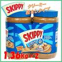 大容量!【SKIPPY】スキッピー・ピーナッツバター クリーミー (粒なし)タイプ 大容