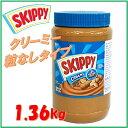 大容量!【SKIPPY】スキッピー・ピーナッツバター クリーミー(粒なし)タイプ 大容量