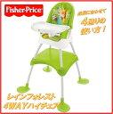 【送料無料】フィッシャープライス レインフォレスト 4WAYハイチェアベビーチェア キッズチェアベビー 子供用 椅子 テーブルコンパクト収納