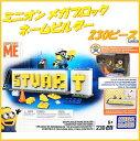 【MEGA BLOKS メガブロック】ミニオン ネームビルダー230ピース入 ミニオンズ組み立て式/知育玩具/知育おもちゃ/ブロック/