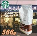 楽天AJマートスターバックスSTARBUCKS COFFEEパイクプレイス ロースト (粉)566g PIKE PLACE ROAST スタバ/Coffee/コーヒー豆/珈琲/コーヒー/