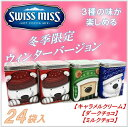 【SWISS MISS スイスミス】 冬季限定 ギフトパック スイスミス ウィンターバージョン ミルクチョコ ココア 4缶セット 24袋入 HOT Cocoa ...