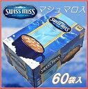 大容量!【SWISS MISS スイスミス】 MARSHMALLOW スイスミス マシュマロ ミルクチョコ ココア 60袋 HOT Cocoa Mix ココアパウダー ホットココア ミルクココア ココア