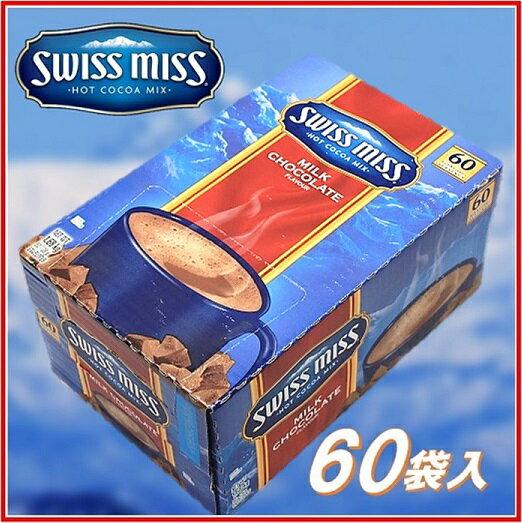大容量!【SWISS MISS スイスミス】ミルクチョコレート ココア 60袋HOT Cocoa Mixホット ココア ミックスココアパウダー/ホットココア/ミルクココア/アイスココア/