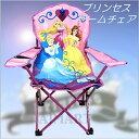 【ディズニー Disney】 プリンセス ユース アームチェ...