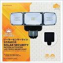 【HOME ZONE】 LED ソーラー センサーライト 3方向点灯式 人感240°/センサー 12...