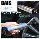 【DAIS】充電式 インフレーター 空気入れ エアーコンプレッサー DC12V シガーソケット