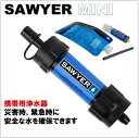 【SAWYER MINI】ソーヤー ミニ SP128 携帯用浄水器 災害時、緊急時に 安全な水を確保します。(並行輸入品) 浄水器/防災グッズ/災害/..