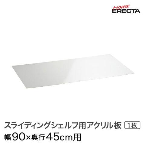 ホームエレクター レディメイド スライディングシェルフ用アクリル板 幅90×奥行45cm用 HSL1836AB1