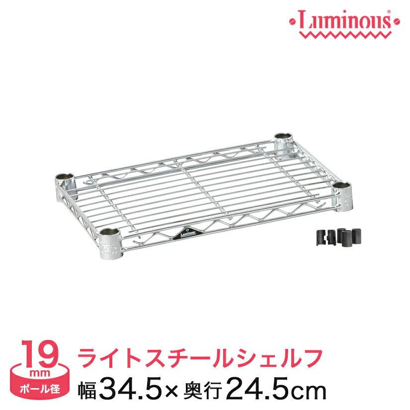[19mm] ルミナス パーツ ルミナスライト(スリーブ付き) 幅35 ST3525(幅34.5×奥行24.5cm) メタル製ラック
