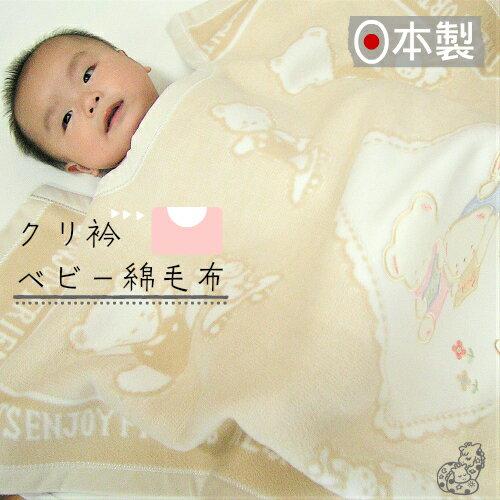 日本製クリ衿アップリケベビー綿毛布くまお勉強柄あったか毛布を天然コットンで、かわいい動物の柄をジャガ