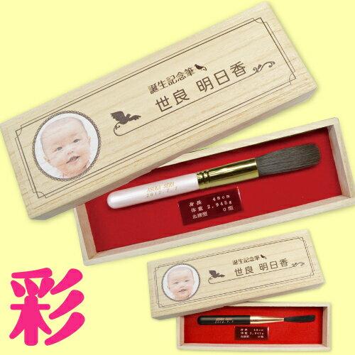 赤ちゃん筆【送料無料】(胎毛筆・誕生記念筆)彩コース(ピンク/黒)/ta-aya