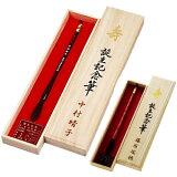 周排名第一!仕立Temasu根据毛量的大小。是否安全,以减少发量。 传统手艺使婴儿刷(一毛笔胎毛的生日)轴当然樱花梦(黑)/刷熊野[smtb kD的;[【筆の日セール20%OFF】伝統工芸士作 赤ちゃん筆(胎毛筆・誕生記念筆