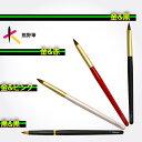 【名入無料】北斗園 熊野化粧筆(熊野筆・メイクブラシ)リップブラシ(FB) /HBS-6