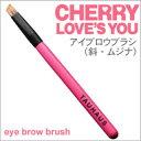 【名入無料】TAUHAUS 熊野化粧筆(熊野筆・メイクブラシ)CHERRY アイブロウブラシ/P-EB-06B-S