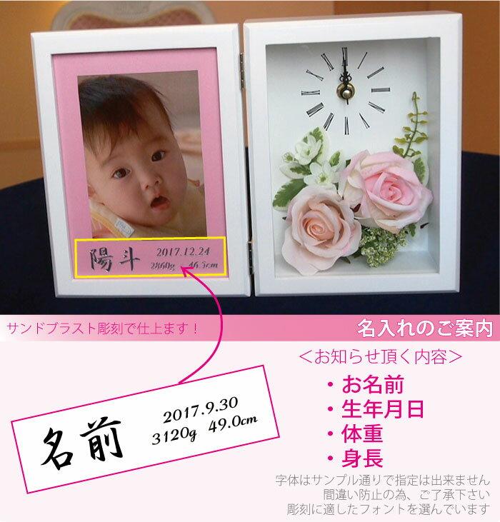 出産祝い 花 時計フォトフレーム 名入れ 写真...の紹介画像2