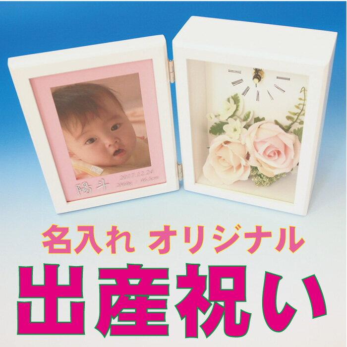 出産祝い 花 時計フォトフレーム 名入れ 写真立...の商品画像