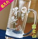 富士山 ビールジョッキ 名入れ おしゃれ 名前入れ 名前 ネーム ビール ジョッキ ビアジョッキ メ