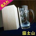 父の日 富士山 ビールジョッキ 名入れ 50代 60代 男性 女性 ビアグラス 退職祝い 還暦祝い
