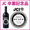 【JC 卒業記念品】赤ワインへ彫刻 JCI 青年会議所 記念品 贈り物 名入れ 卒業記念 jc JC