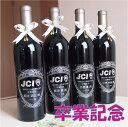 卒業 記念品 JCI ワイン 彫刻 名入れ 記念 プレゼント 青年会議所 JC