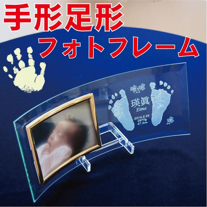 手形 仕立券 赤ちゃん フォトフレーム キット 出産祝い 写真立て 足形 ギフト プレゼント