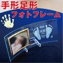 【手形】赤ちゃん フォトフレーム 手形キット付きの出産祝い フォトフレーム 写真立て 赤ちゃん 足形 出産祝い ギフト プレゼント
