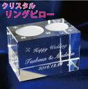 リングピロー ガラス 完成品 名入れ 指輪 手作り ウェディ...