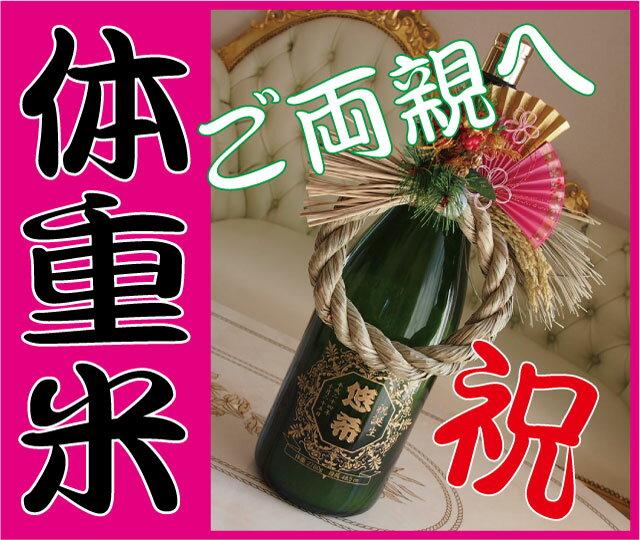 【体重米】出生米を結婚式、披露宴 両親贈呈 プレ...の商品画像
