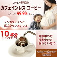 デカフェ カフェインレス コーヒー/1,000円ポッキリ! メール便【送料無料】 ドリップコーヒー 10袋パック(100g) Decafeデカフェ ノンカフェイン液体二酸化炭素抽出法により99.9%カフェイン除去で妊婦さん、授乳中の方でも安全、眠れない方