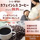 カフェインレスコーヒー カフェイン 二酸化炭素