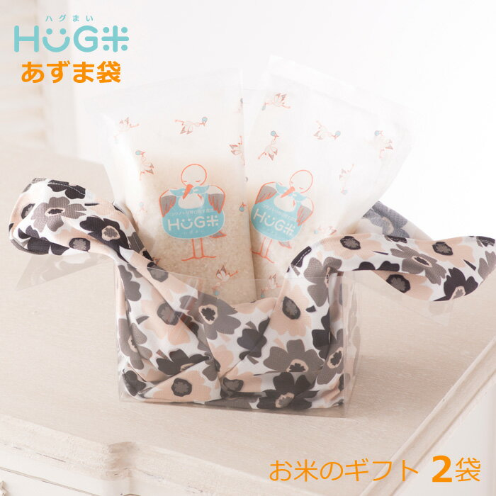 【送料無料】 出産内祝い 内祝い 米 名入れハグ米 コウノトリ お返しギフト|HUG米 無農薬 コシヒカリ あずま袋2個入り|2合300g×2袋|※代引き決済不可※北海道・沖縄は別途送料をいただきます