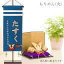 名前旗 名入れ 男の子 五月人形 刺繍 (大) 青 初節句 出産祝い ギフト 端午の節句子供の日 マンションサイズ  は北海道・沖縄・離島を除きます