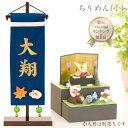 名前旗 名入れ 五月人形 刺繍 (小) 青 出産祝い ギフト 端午の節句 初節句子供の日 マンションサイズ  は北海道・沖縄・離島を除きます